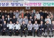 상주경찰서 직원과 기념사진 찍는 김상운 경북경찰청장