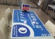도로공사, 평창 패럴림픽 편의시설 개선