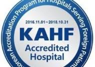 외국인환자 유치의료기관 지정 신청