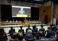 포스코 이사회 의장에 김주현 사외이사 선출