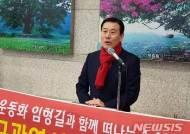 임형길 대구 중구청장 예비후보, '삼성상회 복원·관광명소화' 공약