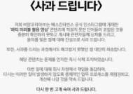 식품업계, 잇단 SNS '舌禍'…국내 유명 아이스크림 업체 '뭇매'