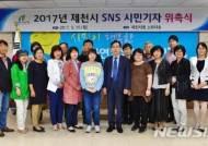 [제천소식]시, SNS 시민기자 모집 등