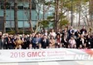 LG전자 글로벌 마케팅 커뮤니케이션 컨퍼런스