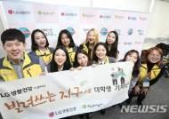 LG생활건강, '빌려쓰는 지구스쿨 3기 대학생 기자단' 발대식