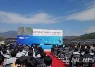 한국남동발전, 국내 최대 삼천포 태양광 ESS 준공