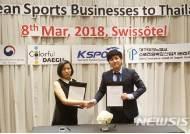동남아로 영토 확장하는 대구 스포츠산업 기업