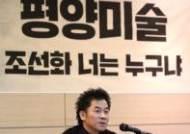 문범강 조지타운대 교수, 신간 출간 기자간담회