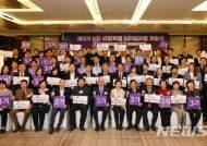 '4차산업혁명 리더십 과정 3기 개강식'