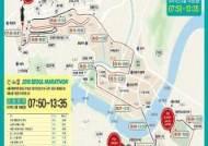 서울국제마라톤대회 열리는 18일 광화문광장 등 교통통제