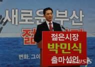 박민식 전 의원, 선거승리 '2단계 점프전략' 순회경선 주장