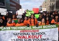 캘리포니아 교사가 총기오발, 학생3명 부상에도 수업계속