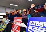 """민주노총광주 """"민주당, 금호타이어 문제 적극 해결""""···광주시당 점거농성"""