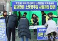 제천화재 관련 19일 소방공무원 처벌반대 대규모 집회