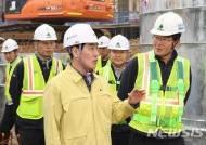 하남시장, 국가안전대진단 해빙기 현장점검
