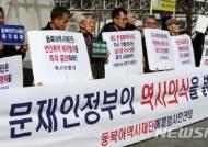 '문재인정부의 역사의식을 밝혀라'