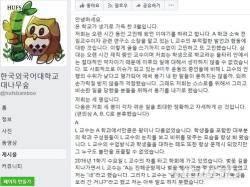 """[종합]한국외대 """"성폭력 가해 의혹 교수 사망…모든 조사 중단"""""""