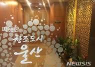 건설현장 '외압 의혹' 울산시장 비서실장 직권남용 혐의로 입건 조사