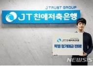 JT친애저축은행, 지점 방문 고객에 정기예금 금리 0.1%p 인상