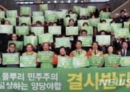 '풀뿌리 민주주의 말살하는 양당야합, 결사반대'