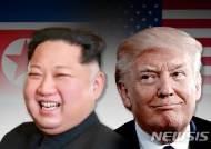 """北언론 """"북미관계에 변화의 기운""""…첫 우호적 언급"""