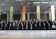 """G20, '보호무역주의' 배격 합의 도출 실패…""""더 많은 대화·행동 필요"""""""