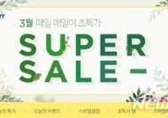 G마켓, 봄맞이 초특가 할인전 '슈퍼 세일' 진행