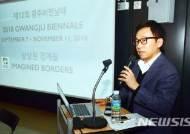 2018광주비엔날레, 5·18역사 문화·예술로 승화···GB커미션 추진