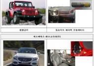 """토요타·포드·벤츠·FCA·BMW 5137대 리콜…""""에어백 등 결함"""""""