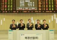 """애경산업 코스피 상장...""""2020년 연매출 1조, 영업이익율 15% 목표"""""""