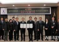 산림복지진흥원-광주가정법원 '맞손'