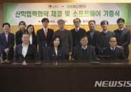 울산대-PTC코리아, 사물인터넷 전문 인재 양성 협약 체결