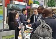 LX, 세계은행 컨퍼런스 참석 선진 토지공간기술 알린다