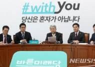 """김동철 """"靑주도 개헌 위헌소지…국무회의 요식행위"""""""