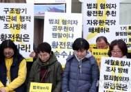 묵념하는 4.16세월호참사가족협의회 참석자들