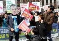 '성과연봉제 폐지 공약 지키세요!'