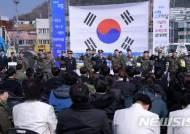 여수서 '서해수호의날' 기념식 3년째 개최