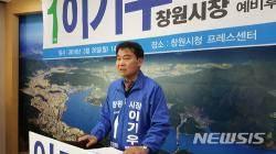 이기우 창원시장 예비후보, '관광산업 육성' 공약 발표