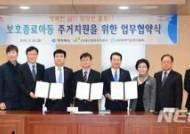 경북도, '보호' 끝난 청소년에게 전용주택 무상 임대