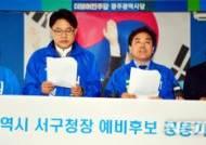 """광주 서구청장 예비후보들 """"민주당 공천룰 반발"""""""