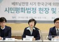 '베트남전 한국군 민간인학살 진상규명을 위해'