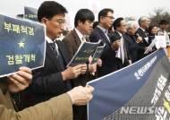 '공수처, 부패척결·검찰개혁'