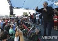 룰라 전 브라질 대통령 선거운동 차량에 총격