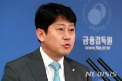 유광열 금감원장 대행 재산 19.8억…최흥식 전 원장은 29.2억