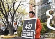 무빙워크 청년 노동자 사망 사건 진상규명 촉구 1인 시위