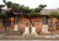항일독립운동가회, 친일행적 고택 국가민속문화재 해제 추진