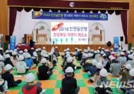 [경산소식]시, 안전골든벨 어린이퀴즈쇼 열어 등