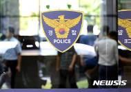 [종합]서울 방배초등학교서 학생 인질극…경찰, 인질범 검거