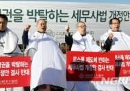 변호사 업계 끝없는 영역 싸움...이번엔 '채권추심' 논란