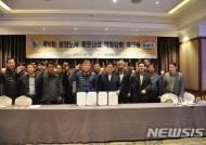 '해기사 인력난 해소' 원양업계 노사 공동선언문 채택